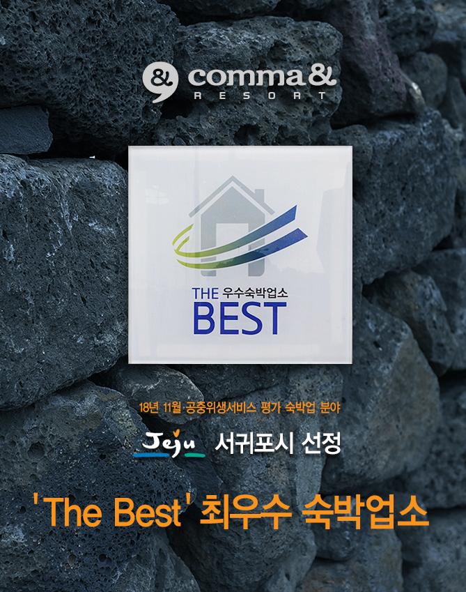 190104 the best 서비스 평가.jpg